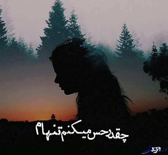 عکس نوشته تنهایی زیبا