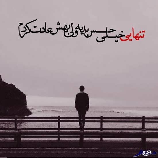 عکس نوشته تنهایی و انتظار