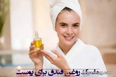 فواید روغن فندق بر سلامت پوست
