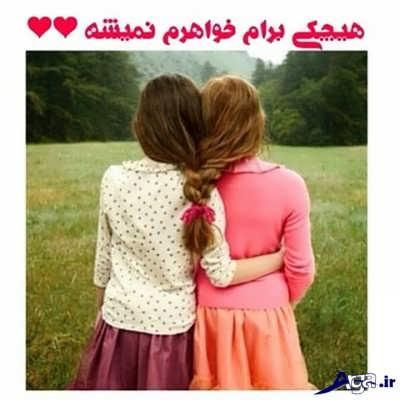 دلنوشته های خواهرانه زیبا
