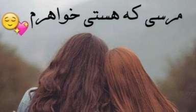 متن زیبا برای خواهر