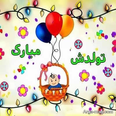تبریک تولد بچگانه قشنگ و جالب