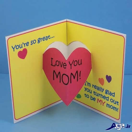 ساخت کارت پستال روز مادر