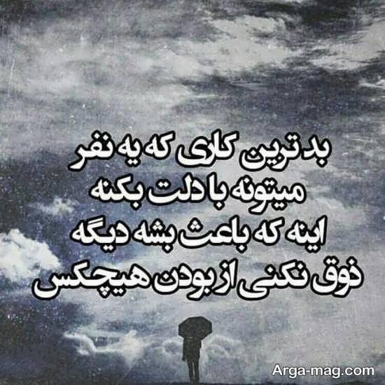 عکس متن دار غمگین