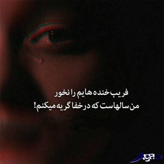 عکس نوشته های خیلی غمگین