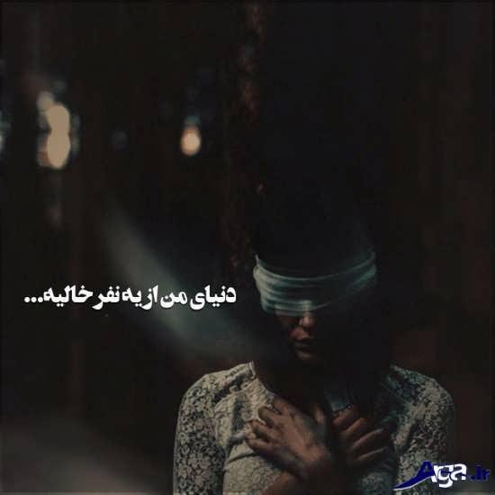 عکس نوشته دردناک و غمگین
