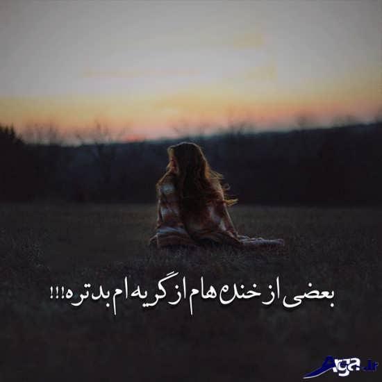 عکس نوشته دار غمگین برای پروفایل