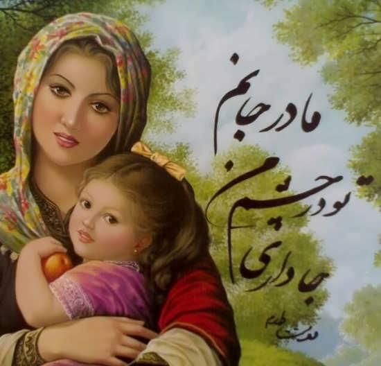 عکس پروفایل مادر