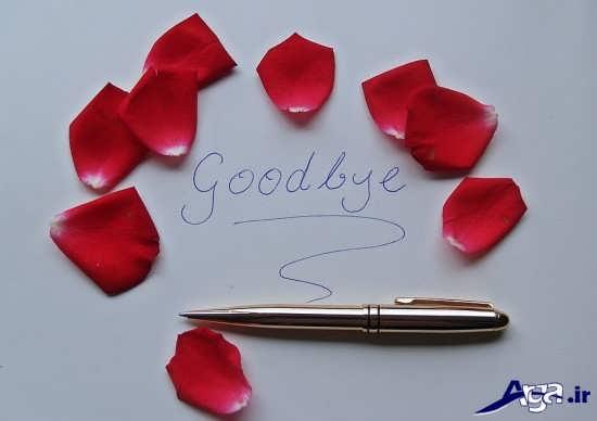 عکس نوشته های خداحافظی