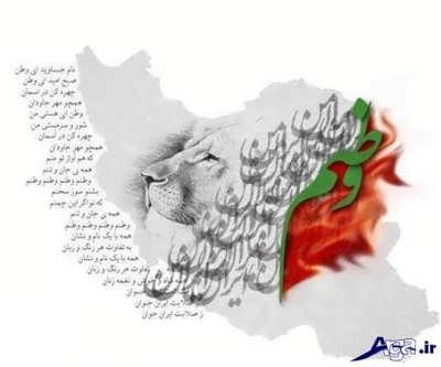 متن سرود ملی ایران