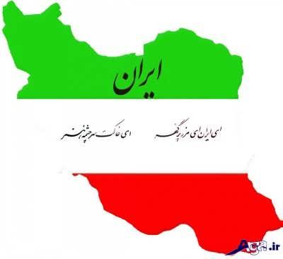 سرود ملی ایران با متن