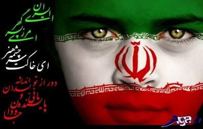 متن کامل سرود ملی ایران
