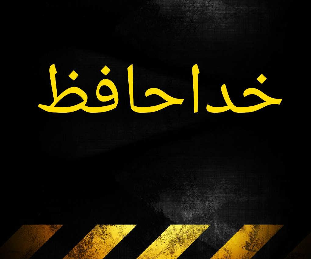 متن زیبا برای خداحافظی حلالیت متن خداحافظی از دوستان با دو روش رسمی و صمیمی