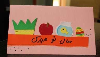 شعر عید نوروز برای کودکان