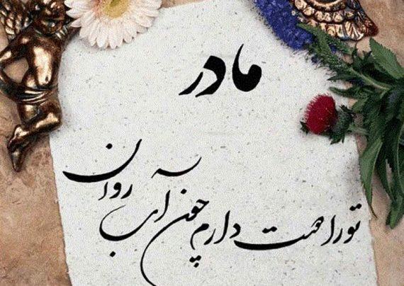 جملات زیبا برای مادر