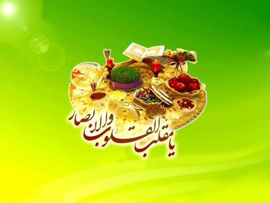 عکس ویژه عید نوروز برای پروفایل