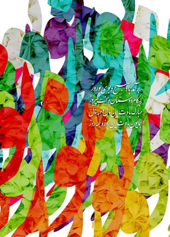 عکس زیبا در ایام عید برای پروفایل