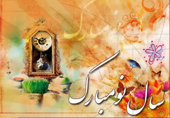 عکس پروفایل عید نوروز مخصوص ایام عید