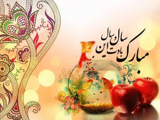 بهترین عکس پروفایل عید نوروز