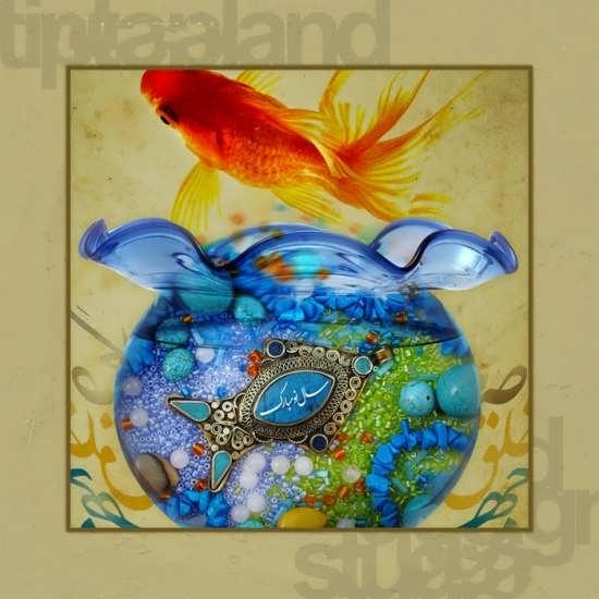 عکس زیبای پروفایل ایام عید نوروز