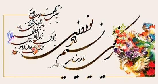 عکس زیبای پروفایل برای عید نوروز