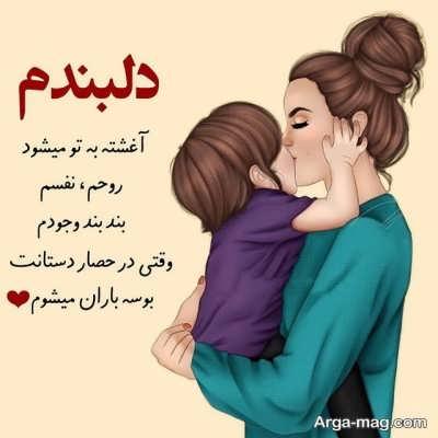 جملات عاشقانه مادر به کودکش جملات عاشقانه مادر به فرزند دختر و پسر بسیار زیبا