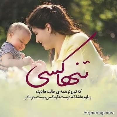 متن های عاشقانه مادر به فرزند