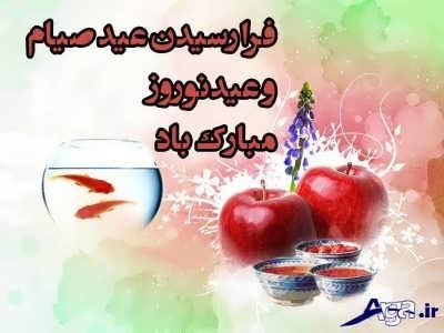 اس ام اس های عید نوروز