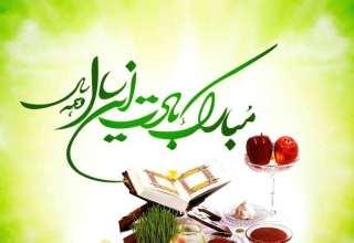 پیام تبریک عید نوروز