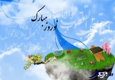اس ام اس تبریک برای عید نوروز