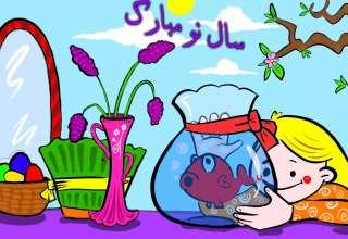 نقاشی عید نوروز برای رنگ آمیزی کودکان