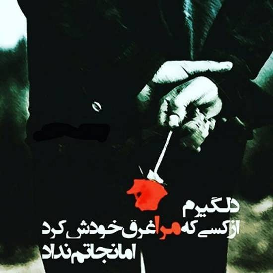 عکس نوشته تیکه دار  غمگین