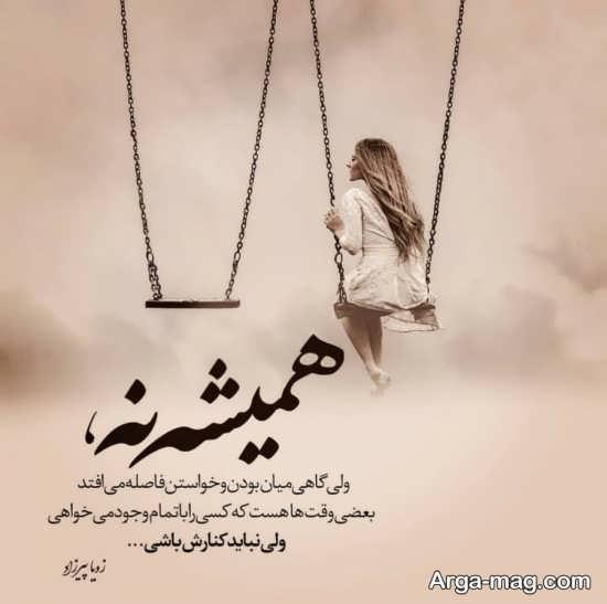 عکس نوشته خاص