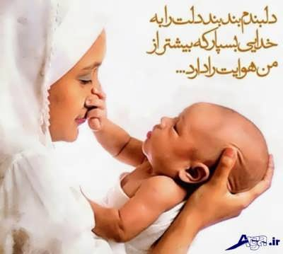 جملات زیبا مادر برای فرزند
