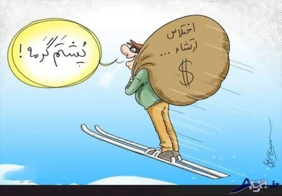 کاریکاتور طنز با مفهوم اجتماعی