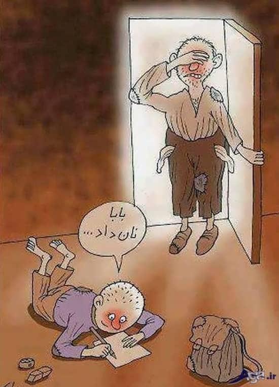 کاریکاتورهای مسائل اجتماعی