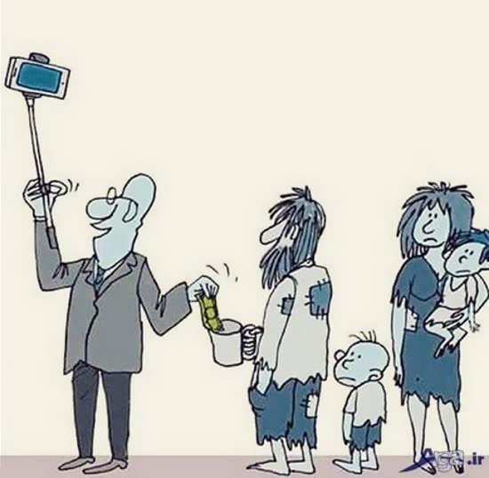 کاریکاتورهای مفهومی با موضوع اجتماعی