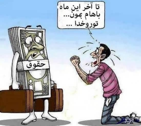 کاریکاتور طنز اجتماعی