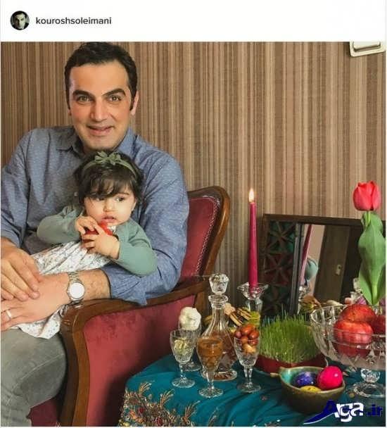 عکس کوروش سلیمانی و دخترش در نوروز 96