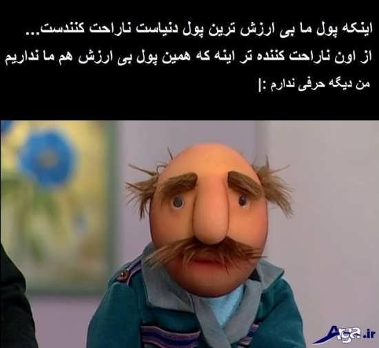 عکس نوشته های طنز فامیل دور
