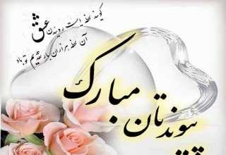 پیام تبریک ازدواج جدید