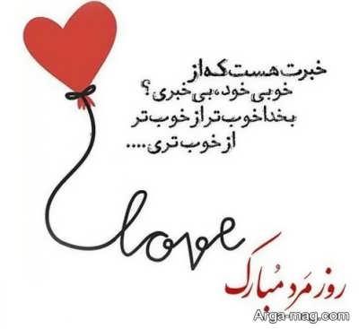 متن تبریک رمانتیک برای روز مرد