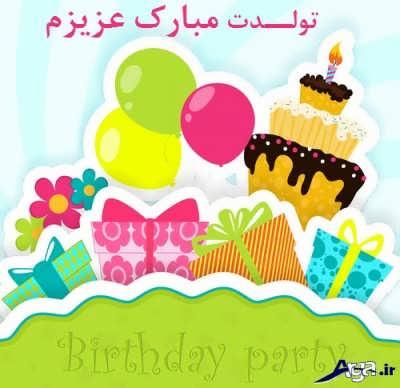 اس ام اس تبریک تولد زیبا برای فرزند