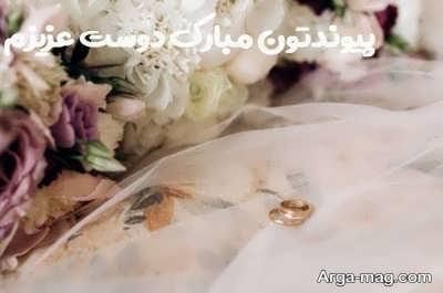 انواع پیام تبریک ازدواج
