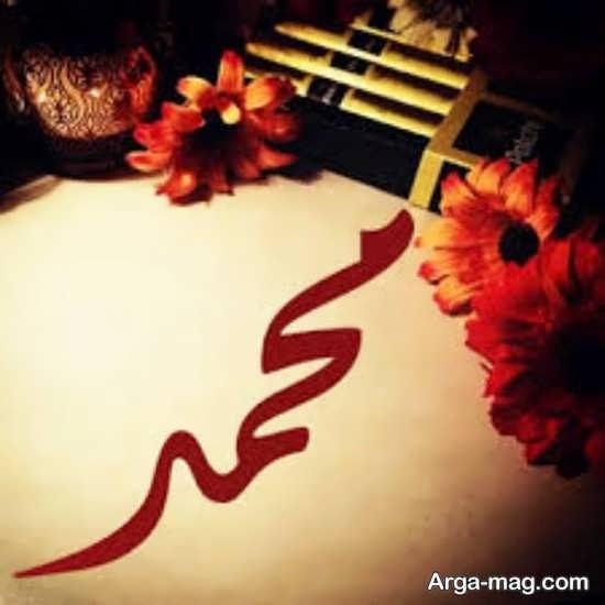 تصاویری از پروفایل محمد