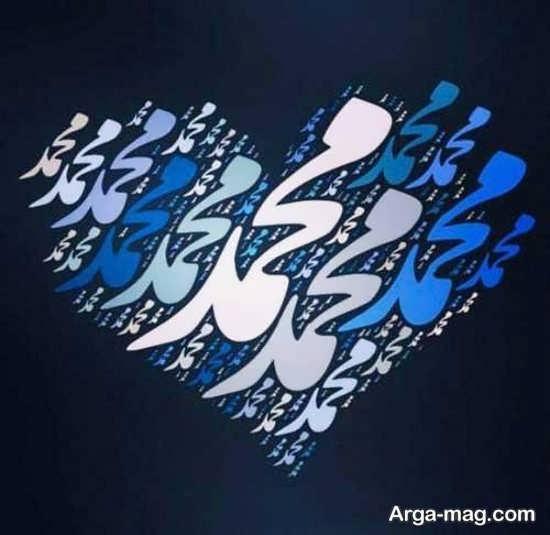 عکس پروفایل اسم محمد