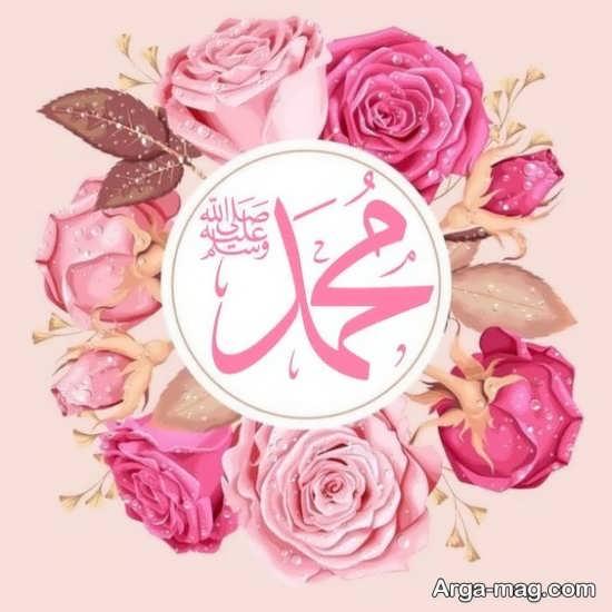 عکس پروفایل محمد (ص)
