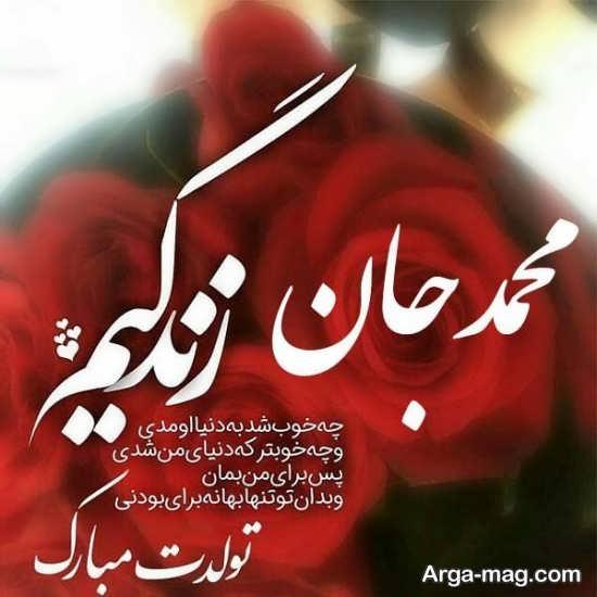 عکس نوشته محمد برای اینستاگرام