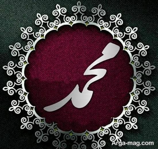 عکس پروفایل جدید محمد