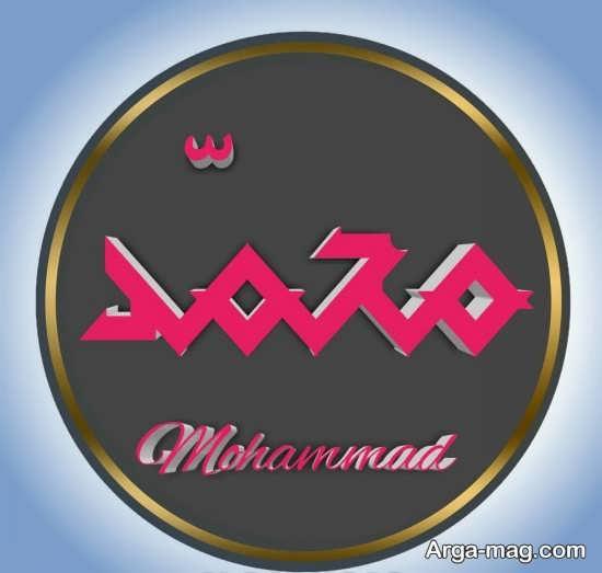 عکس نوشته محمد برای واتس آپ